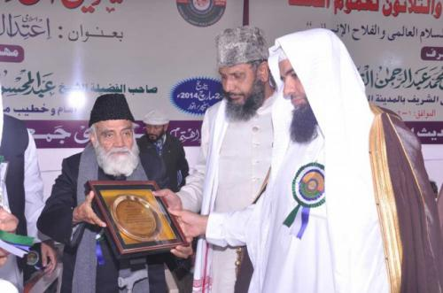 32th All India Ahle Hadith Conference