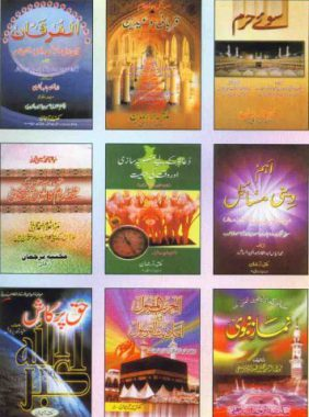 Markazi Jamiate Ahle Hadeeth reprinted books in 2007
