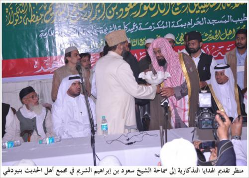 31st All India Ahle hadith Conference