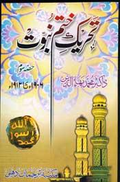 tahreek-khatme-nabuwat3-