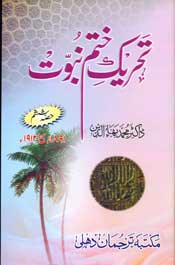 tahreek-khatme-nabuwat6-