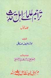 tarajim-ulama